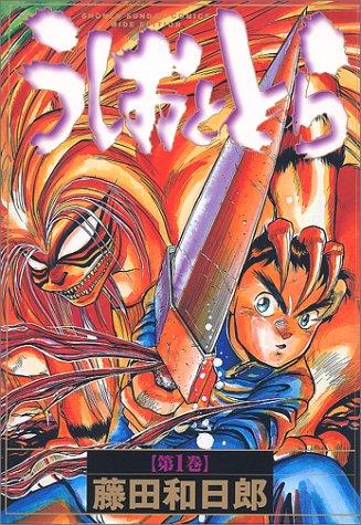少年サンデーコミックス(ワイド版) 全18巻