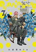 VANILLA FICTION 7 (ゲッサン少年サンデーコミックス)