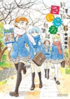 放課後さいころ倶楽部 6 (ゲッサン少年サンデーコミックス)