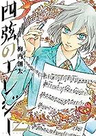 四弦のエレジー 2 (ゲッサン少年サンデーコミックススペシャル)