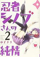 忍者シノブさんの純情 2 (ゲッサン少年サンデーコミックススペシャル)