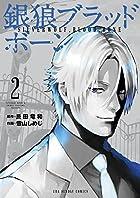 銀狼ブラッドボーン 2 (裏少年サンデーコミックス)
