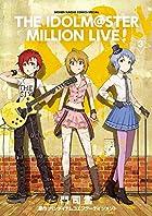 アイドルマスター ミリオンライブ! 3 (ゲッサン少年サンデーコミックス)
