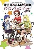 アイドルマスター 10thアンソロジー (ゲッサン少年サンデーコミックス)