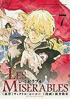 LES MISERABLES 7 (ゲッサン少年サンデーコミックススペシャル)