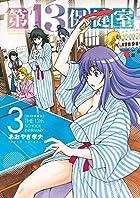 第13保健室 3 (ゲッサン少年サンデーコミックススペシャル)