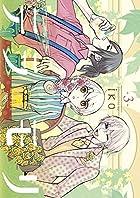 テラモリ 3 (裏少年サンデーコミックス)