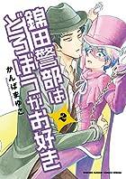錦田警部はどろぼうがお好き 2 (ゲッサン少年サンデーコミックス)