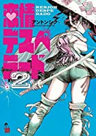 恋情デスペラード 2 (ゲッサン少年サンデーコミックス)
