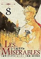 LES MISERABLES 8 (ゲッサン少年サンデーコミックススペシャル)