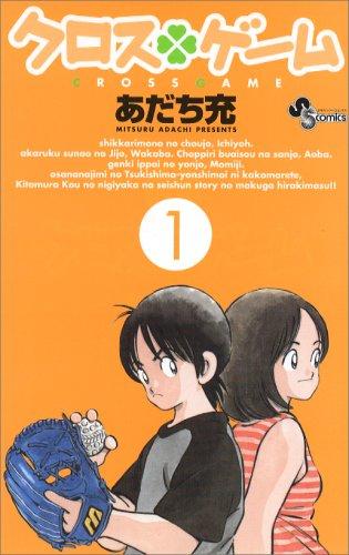 少年サンデーコミックス 全17巻