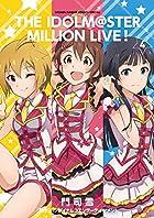 アイドルマスター ミリオンライブ! 4 (ゲッサン少年サンデーコミックス)