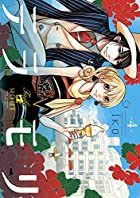 テラモリ 4 (裏少年サンデーコミックス)