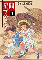 星間ブリッジ 1 (ゲッサン少年サンデーコミックス)