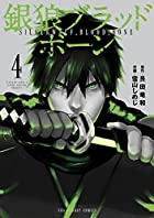 銀狼ブラッドボーン 4 (裏少年サンデーコミックス)