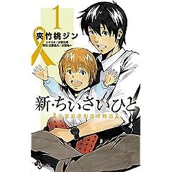 新・ちいさいひと 青葉児童相談所物語(1)