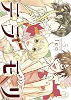テラモリ 5 (裏少年サンデーコミックス)