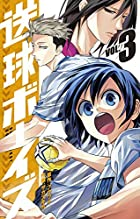 送球ボーイズ 3 (裏少年サンデーコミックス)