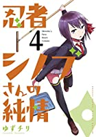 忍者シノブさんの純情 4 (ゲッサン少年サンデーコミックススペシャル)