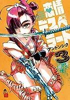 恋情デスペラード 3 (ゲッサン少年サンデーコミックス)
