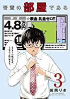 吾輩の部屋である 3 (ゲッサン少年サンデーコミックス)