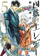 四弦のエレジー 5 (ゲッサン少年サンデーコミックススペシャル)