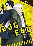 DOG END 1 (裏少年サンデーコミックス)