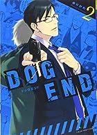 DOG END 2 (裏少年サンデーコミックス)