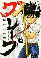 MASTERグレープ 1 (ゲッサン少年サンデーコミックス)