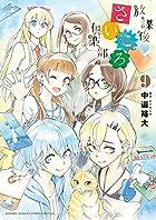 放課後さいころ倶楽部 9 (ゲッサン少年サンデーコミックス)