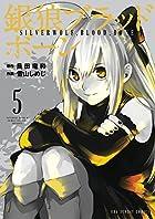 銀狼ブラッドボーン 5 (裏少年サンデーコミックス)