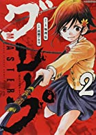 MASTERグレープ 2 (ゲッサン少年サンデーコミックス)