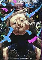 ジンメン 4 (4) (サンデーうぇぶりSSC)