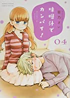 味噌汁でカンパイ! 4 (ゲッサン少年サンデーコミックス)