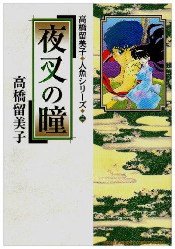 少年サンデーコミックススペシャル―高橋留美子人魚シリーズ 3