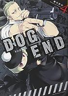 DOG END 4 (裏少年サンデーコミックス)