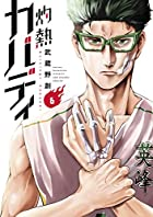 灼熱カバディ 6 (裏少年サンデーコミックス)