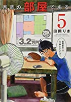 吾輩の部屋である 5 (ゲッサン少年サンデーコミックス)