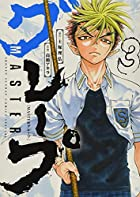 MASTERグレープ 3 (ゲッサン少年サンデーコミックス)