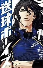 送球ボーイズ 7 (裏少年サンデーコミックス)