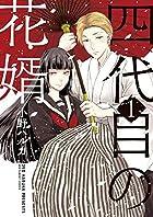四代目の花婿 1 (裏少年サンデーコミックス)