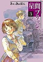 星間ブリッジ 3 (ゲッサン少年サンデーコミックス)