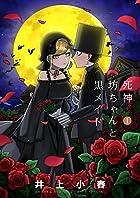 死神坊ちゃんと黒メイド 1 (1) (サンデーうぇぶりSSC)