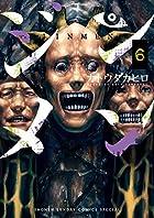 ジンメン 6 (6) (サンデーうぇぶりSSC)