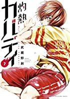 灼熱カバディ 7 (裏少年サンデーコミックス)