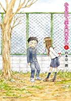 からかい上手の高木さん 8 (ゲッサン少年サンデーコミックス)