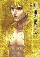 亜獣譚 3 (裏少年サンデーコミックス)