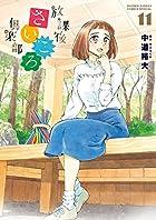 放課後さいころ倶楽部 11 (ゲッサン少年サンデーコミックス)