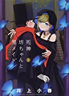 死神坊ちゃんと黒メイド 2 (2) (サンデーうぇぶりSSC)