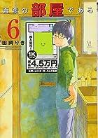 吾輩の部屋である 6 (ゲッサン少年サンデーコミックス)